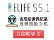 ELIFE S5.1��������ֻ�