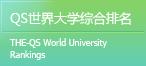 QS世界大学综合排名