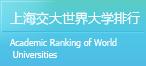 上海交大世界大学排行