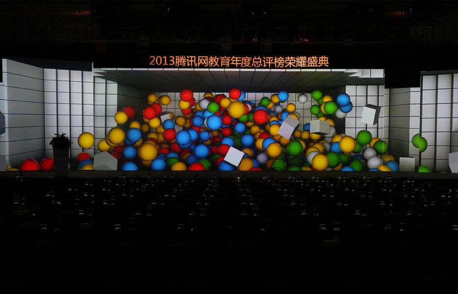 2013年腾讯教育频道10岁生日