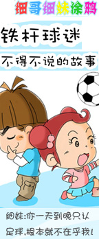 细哥细妹助阵腾讯高考-世界杯大型专题策划