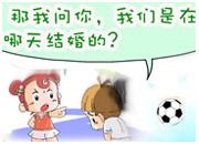 细哥细妹,高考世界杯,腾讯网