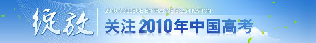 关注2010年中国高考
