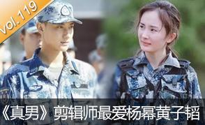 《男子汉》剪辑师最爱杨幂黄子韬