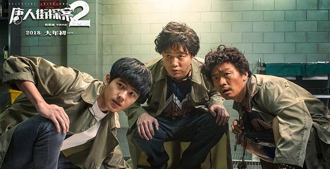 《唐人街探案2》王宝强刘昊然肖央勇闯纽约