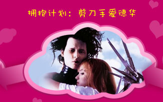 2011年情人节电影策划专题