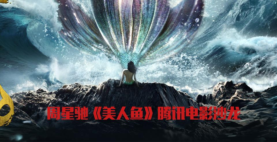 15:30直播周星驰《美人鱼》腾讯电影沙龙