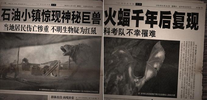 你以为这是报纸?其实这是《九层妖塔》的海报