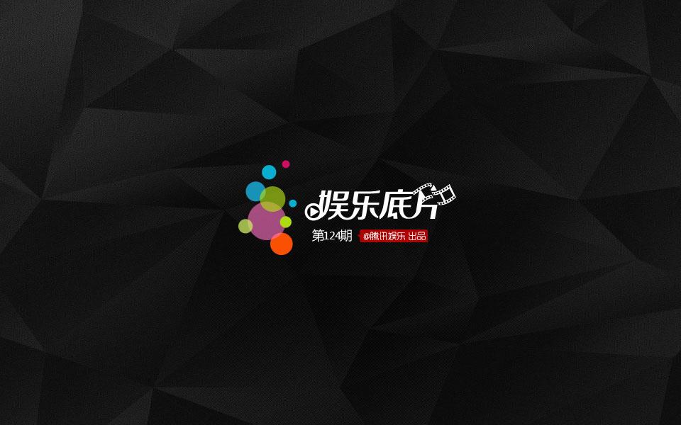 《娱乐底片》124期 晋久:韩版