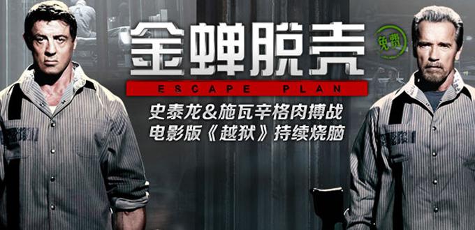 《金蝉脱壳》免费首播 施瓦辛格史泰龙惊悚越狱