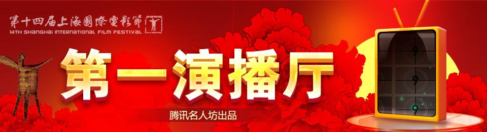 上海电影节第一演播厅