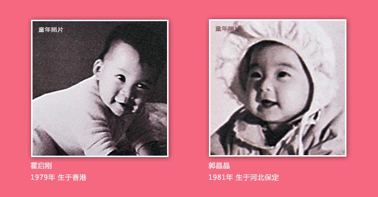 郭晶晶和霍启刚童年照片