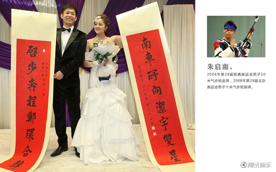 朱启南&陈郑洁