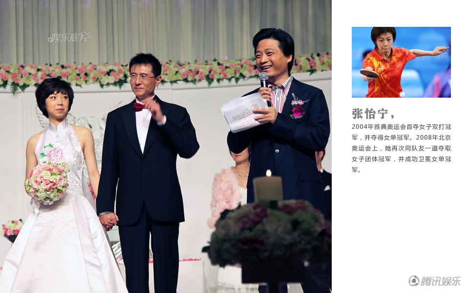 张怡宁&商人徐威