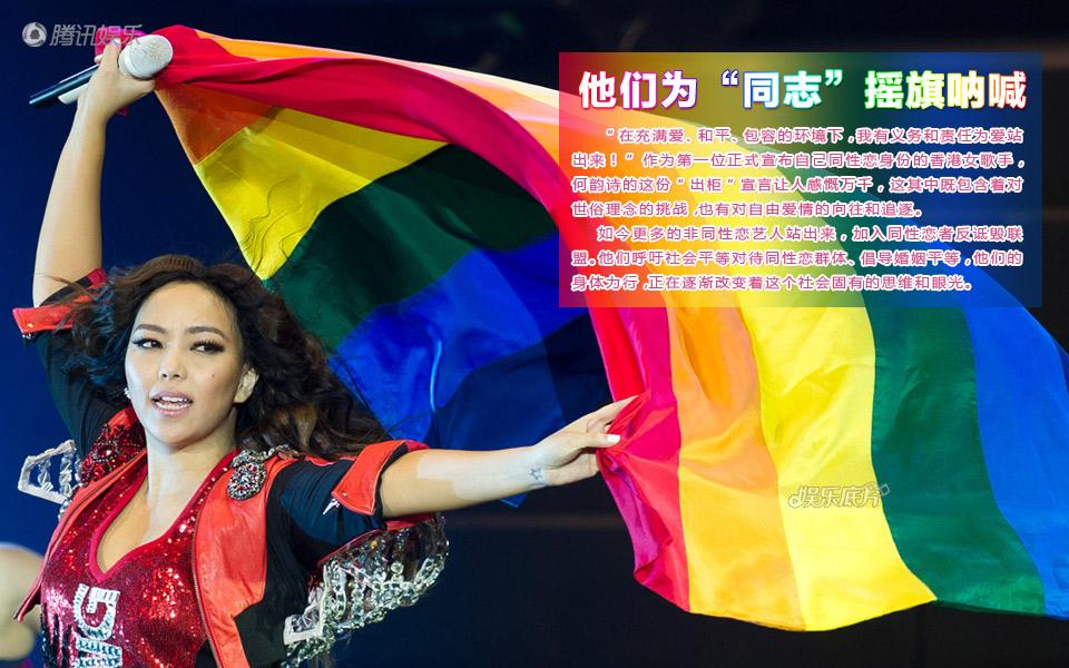 """《娱乐底片》第23期:明星为""""同志""""加油_张惠妹"""