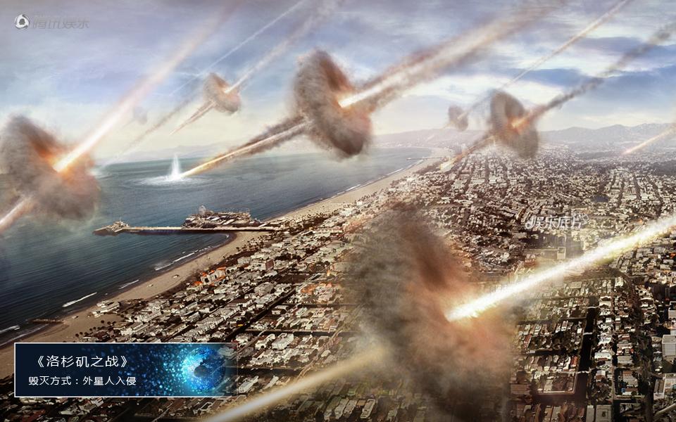 《娱乐底片》第28期:电影毁灭地球的N种方式_洛杉矶之战