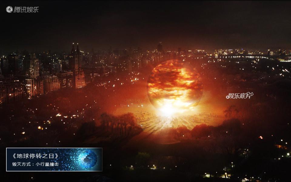 《娱乐底片》第28期:电影毁灭地球的N种方式_地球停转之日