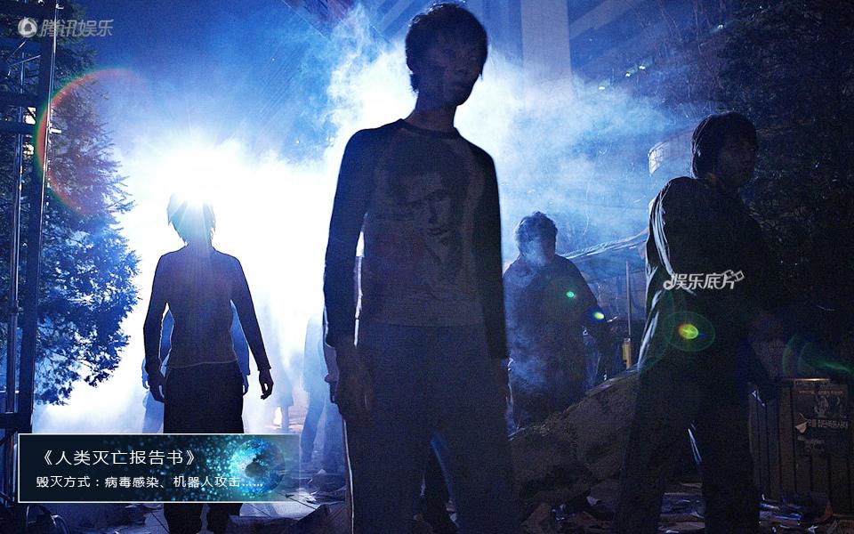 《娱乐底片》第28期:电影毁灭地球的N种方式_人类灭亡报告书