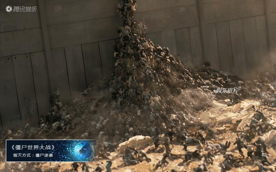 《娱乐底片》第28期:电影毁灭地球的N种方式_僵尸世界大战