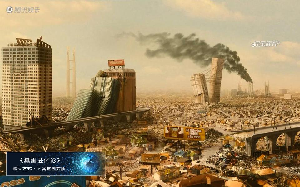 《娱乐底片》第28期:电影毁灭地球的N种方式_蠢蛋进化论