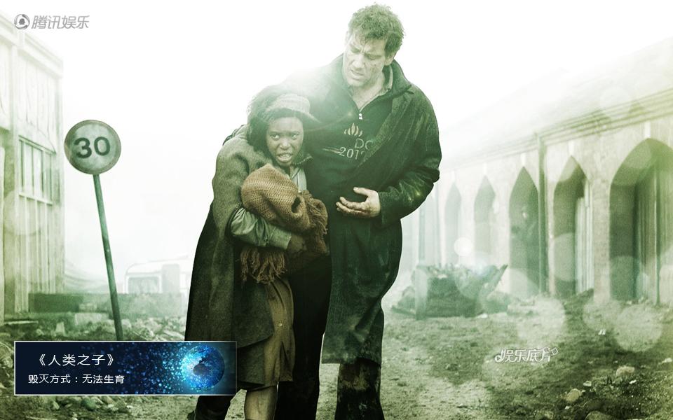《娱乐底片》第28期:电影毁灭地球的N种方式_人类之子