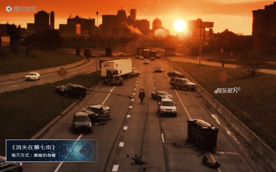 《娱乐底片》第28期:电影毁灭地球的N种方式_消失在第七街