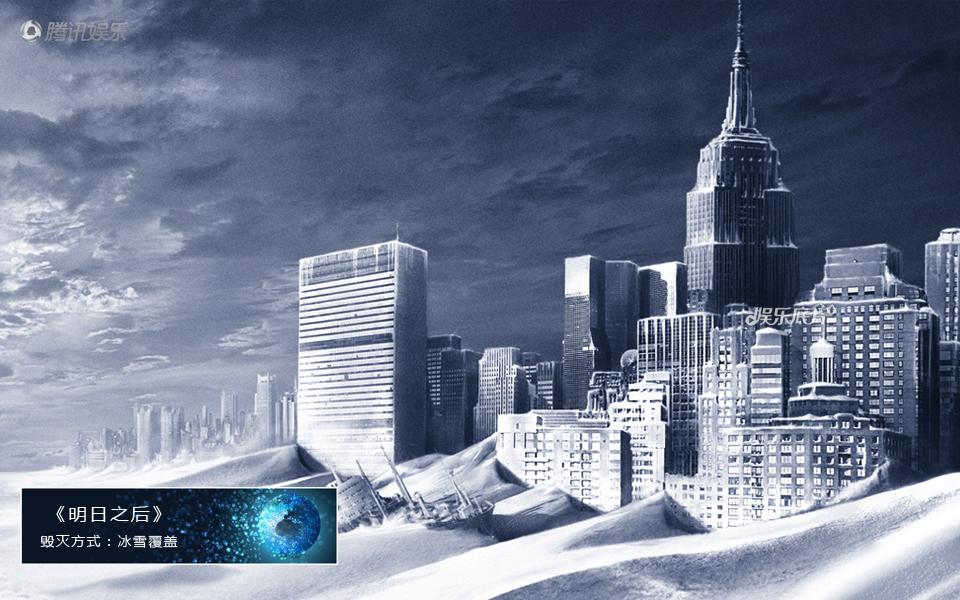 《娱乐底片》第28期:电影毁灭地球的N种方式_明日之后