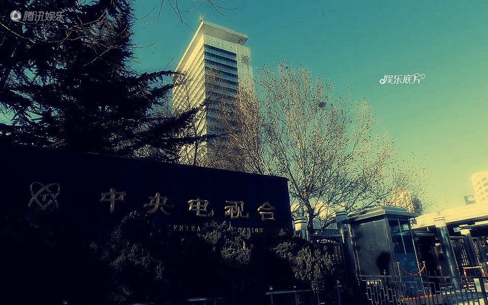 《娱乐底片》29期:这里,春晚的另一个舞台_中央电视台