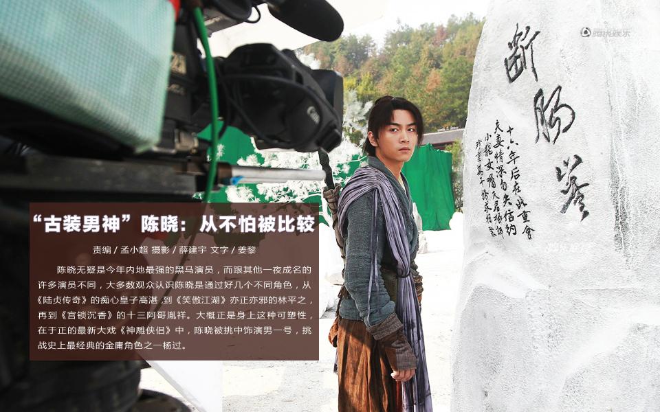 """《娱乐底片》第69期:""""古装男神""""陈晓:我从不怕被比较"""