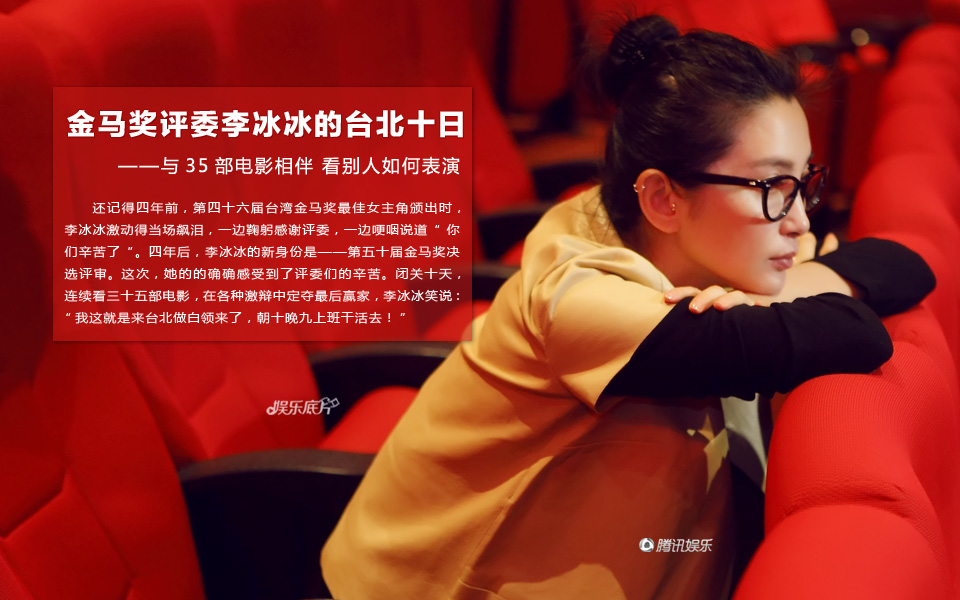 """《娱乐底片》第70期:李冰冰在台北的""""朝九晚十"""""""