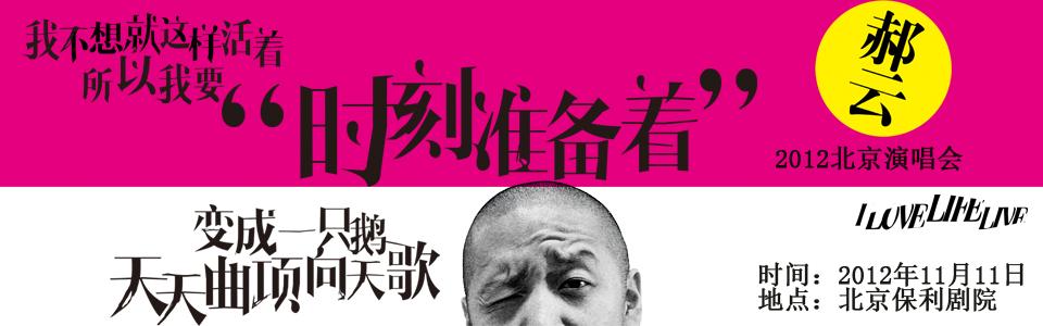 11月11日,郝云首场大剧院演出---时刻准备着北京演唱会登陆保利剧院。在近两小时的演出中,郝云为观众带来了数十首金曲以及全新创作。当晚,相声演员曹云金更是登台献艺,让这场名为时刻准备着的演唱会在轻松氛围中推向高潮。此外,崔健也出现在观众席中,郝云还戴着印有红星的白帽向他致敬。