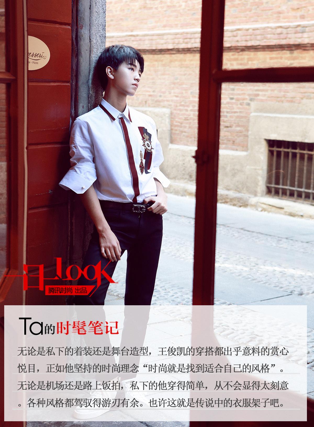一日一LOOK 王俊凯的毕业旅行之翩若惊鸿白衬衫少年