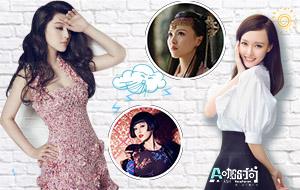 [A咖时尚]揭秘范爷唐嫣如何看额头选发型