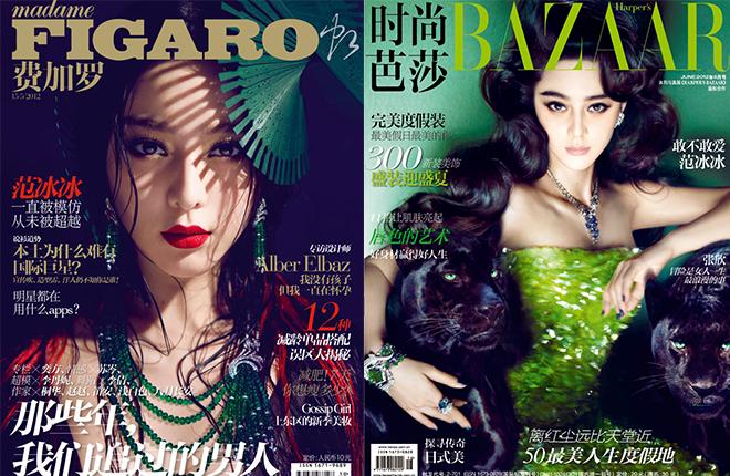 范冰冰时尚杂志封面满贯