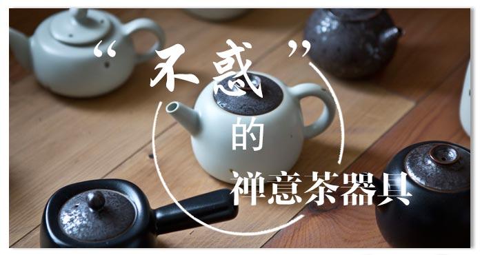 中国新手工,不惑铁釉的可能