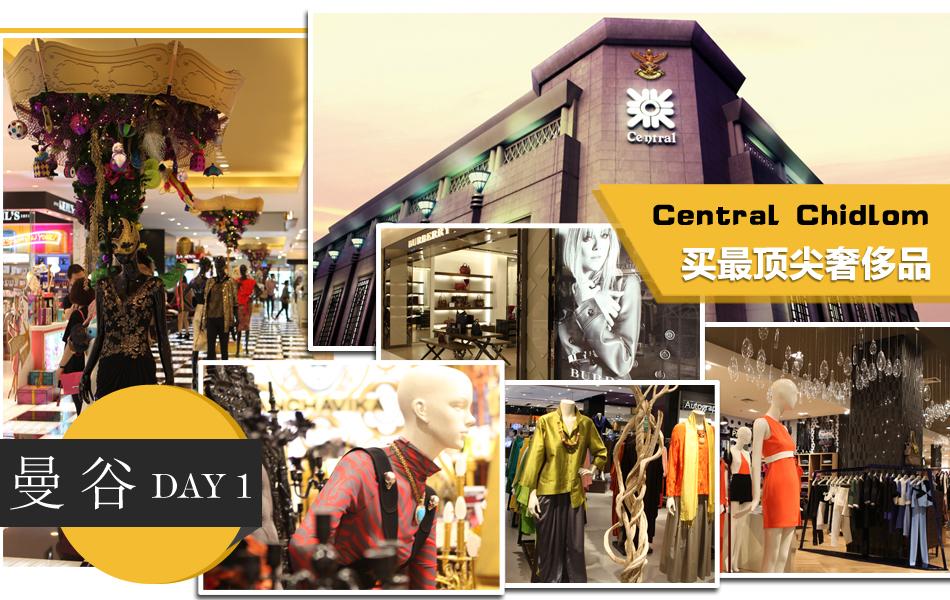 120小时泰国时尚购物游 第一日曼谷Central Chidlom购物