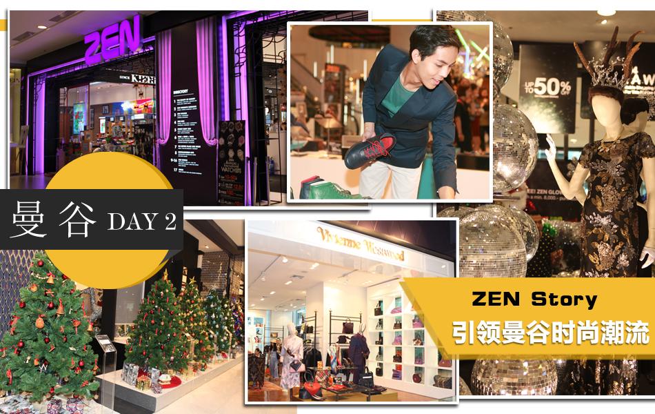 120小时泰国时尚购物游 第二日曼谷Zen百货购物
