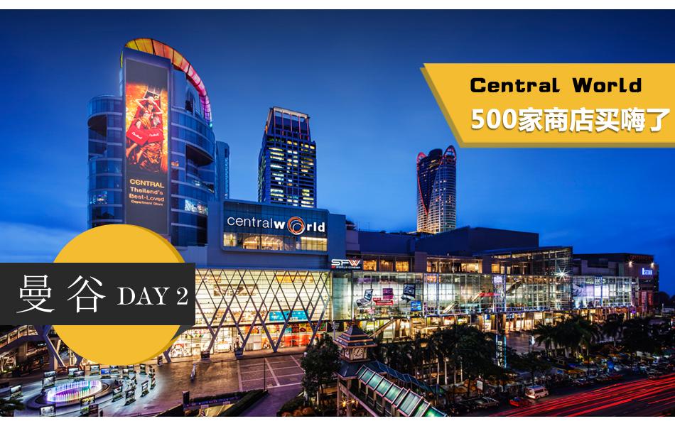 120小时泰国时尚购物游 第二日曼谷Central World购物
