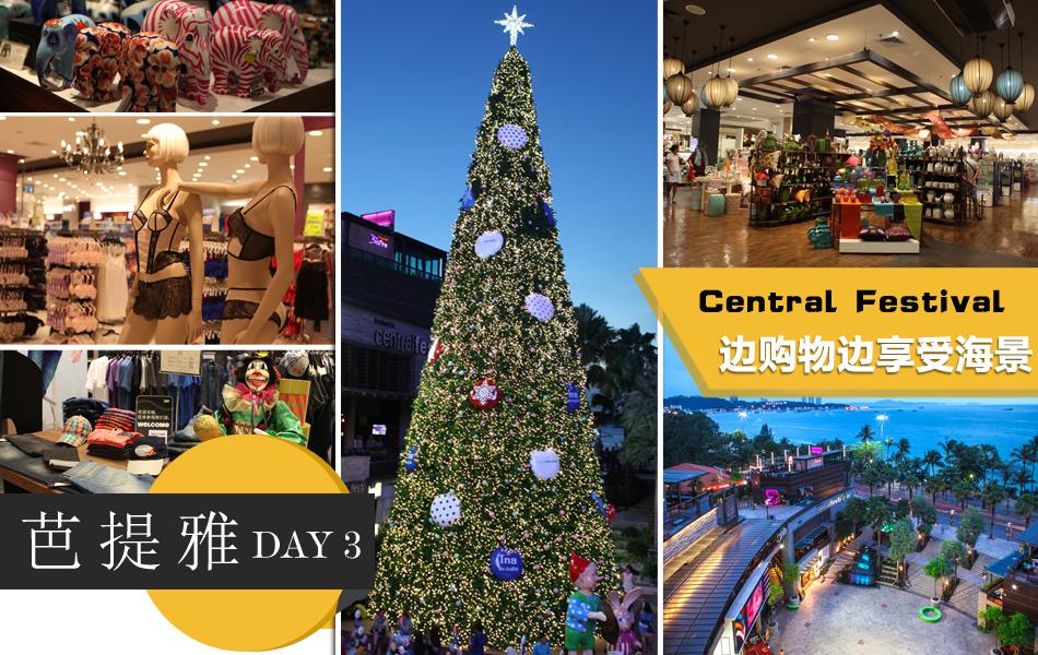 120小时泰国时尚购物游 第三日芭提雅Central Festival