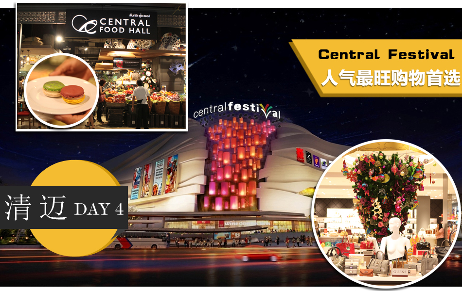 120小时泰国时尚购物游 第四日清迈Central Festival