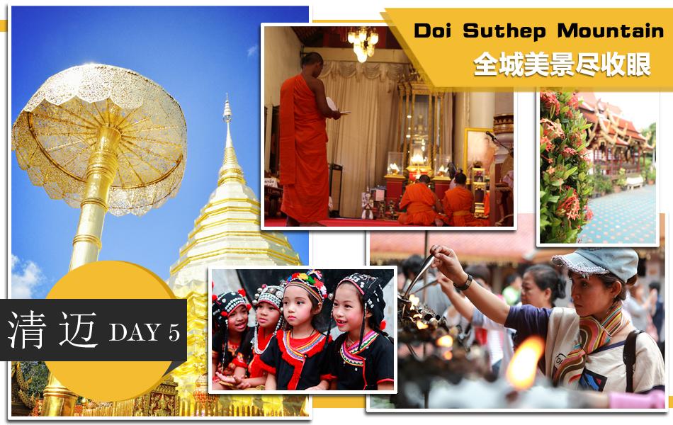 120小时泰国时尚购物游 第四日清迈寺庙