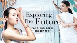2017/18潮宏基彩金珠宝潮流趋势发布