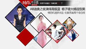AB迪奥之夜演绎高级蓝 杨子珊大婚造型美