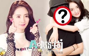 [A咖时尚]杨幂最好的闺蜜竟然会是她?