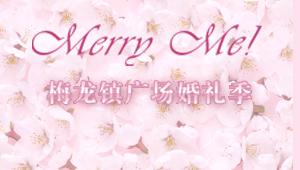 梅龙镇广场婚礼季