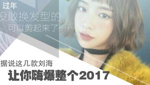 据说这几款刘海 让你嗨爆整个2017
