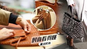 Bottega Veneta:编织背后的秘密