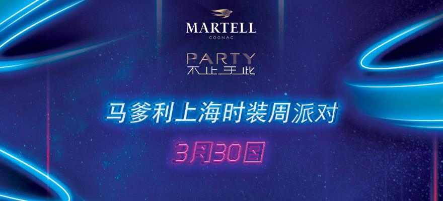 马爹利上海时装周派对招募