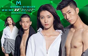 视频直播2016中国模特之星大赛总决赛