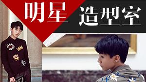 王俊凯的毕业旅行之少年的诗和远方
